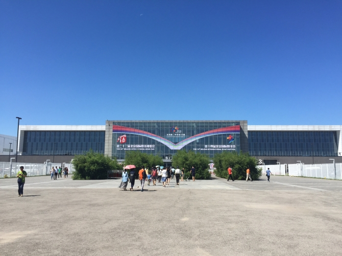 Clădirea în care are loc Târgul Internațional de Carte de la Beijing (BIBF)