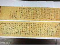 Pergamentul cuprindea un poem scris de Mao