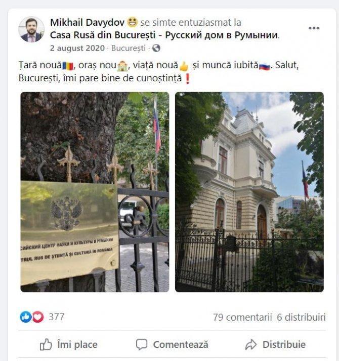 """Şi spionii ruşi dau like pe Facebook. """"Prietenia"""" dintre promotorul culturii ruse la București și un spion și presupus asasin de la Praga"""