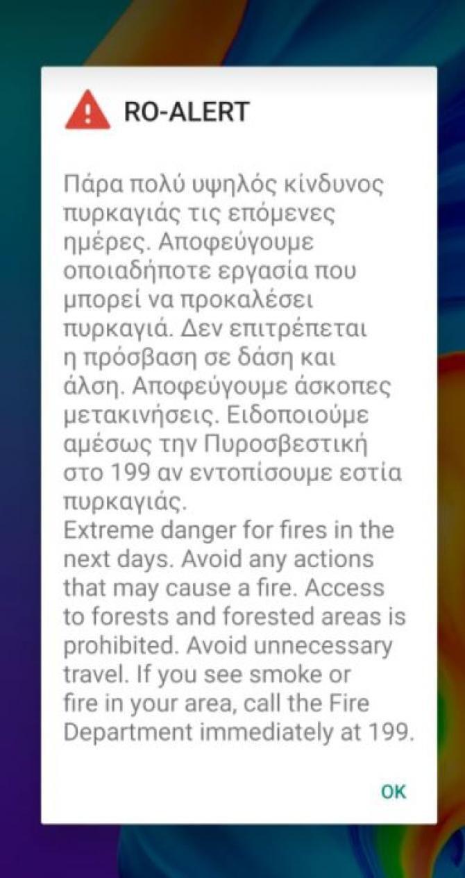 2. -imagine fara descriere- (ro_alert_grecia_85188500.jpg)